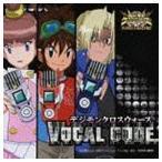 デジモンクロスウォーズ VOCAL CODE [CD]