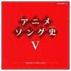 アニメソング史V HISTORY OF ANIME SONGS(Blu-specCD)(CD)