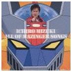 水木一郎/マジンガーZ 40周年記念 水木一郎 ALL OF MAZINGER SONGS(CD)