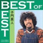 子門真人/ベスト・オブ・ベスト 子門真人(CD)
