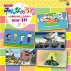コロムビアキッズ NHKみんなのうた BEST40 〜しあわせ心♪のうた〜(CD)