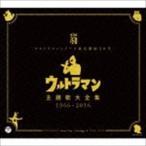 ウルトラマンシリーズ放送開始50年 ウルトラマン 主題歌大全集 1966-2016(CD)