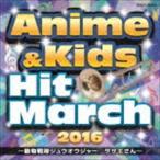 2016 アニメ&キッズ・ヒット・マーチ 〜動物戦隊ジュウオウジャー/サザエさん〜(CD)