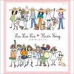 コロムビアキッズ La La La Kids Song(CD)