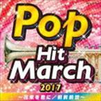 2017 ポップ・ヒット・マーチ 〜恋/前前前世/花束を君に〜(CD)