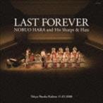 ショッピング原 原信夫とシャープス&フラッツ/ラスト・フォーエヴァー(ハイブリッドCD)(CD)