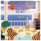 小椋佳/デリュージョン(オンデマンドCD)(CD)