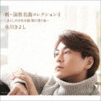 (初回仕様)氷川きよし/新・演歌名曲コレクション4 -きよしの日本全国 歌の渡り鳥-(初回完全限定スペシャル盤/Bタイプ/CD+DVD)(CD)