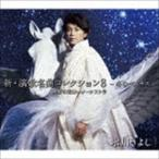 ɹ��褷 / �������̾�ʥ��쥯�����8 -�ߤΥڥ�����-����β�ƻ�����������ȥ�ʽ�������ꥹ�ڥ�����ס�A�����ס�CD��DVD�� (������) [CD]