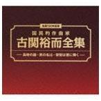 (オムニバス) 生誕100年記念 国民的作曲家 古関裕而全集 - 長崎の鐘・ 君の名は・ 栄光は君に輝く-(6CD+DVD)(CD)