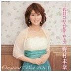 三代目コロムビア・ローズ野村未奈/オリジナル・ベスト 2013(CD+DVD)(CD)