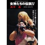 女神たちの伝説IV 北斗晶(DVD)