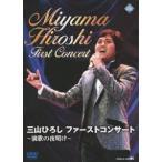 三山ひろし ファーストコンサート〜演歌の夜明け〜(DVD)