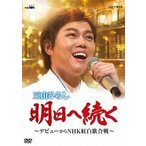 三山ひろし/明日へ続く〜デビューからNHK紅白歌合戦〜(DVD)