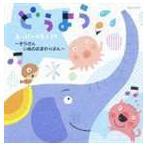 どうようスーパーベスト25〜ぞうさん・いぬのおまわりさん〜(CD)