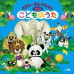 ベスト・セレクション50 こどものうた(CD)