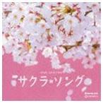 オルゴール・セレクション:: サクラ・ソング [CD]