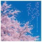 オルゴール・セレクション::さくらソング ベスト(CD)