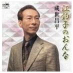 成世昌平/竹川美子/江釣子のおんな/はぐれコキリコ(CD)