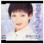 青山ひかる / 東京ロスト・ラブ/足手まとい [CD]