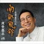 成世昌平/南部風鈴(通常盤)(CD)
