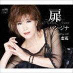 ハン・ジナ/扉/恋花(CD)