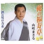 山咲まさる/俺の福寿草/酒は男の力水(CD)