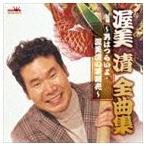渥美清/渥美清全曲集 〜男はつらいよ・渥美清の啖呵売〜(CD)