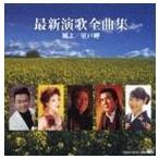 (オムニバス) 最新演歌全曲集(CD)
