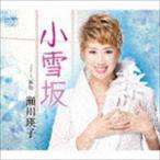 瀬川瑛子/小雪坂/涙色(CD)