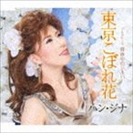 ハン・ジナ/東京こぼれ花/真夜中のジルバ(CD)