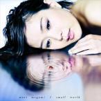 森恵 / small world [CD]