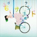 安藤裕子/360°(ルビ:ぜんほうい)サラウンド(CD)