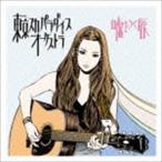 東京スカパラダイスオーケストラ/嘘をつく唇(CD+DVD)(CD)