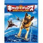キャッツ&ドッグス 地球最大の肉球大戦争(Blu-ray)