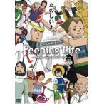 Peeping Life (ピーピング・ライフ) 手塚プロ・タツノコプロ ワンダーランド [DVD]