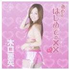 木口亜矢/あやのはじめての××(CD+DVD)(CD)