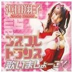 浜田翔子/浜田翔子 コスプレ☆トランス 歌いましょーこ (CD+DVD)(CD)