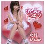 北村ひとみ/ひとみにドッキン やさしくみつめて(CD+DVD)(CD)