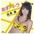 山本梓/あず☆トラ 〜うる星やつら ラムのラブソング〜(CD+DVD)(CD)