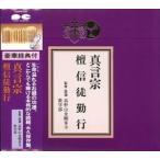 真言宗 檀信徒勤行(CD)