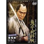 鬼平犯科帳 第2シリーズ 第2巻 雲竜剣スペシャル (DVD)