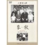 麦秋(DVD)