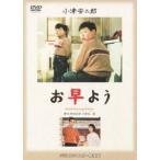 あの頃映画 松竹DVDコレクション お早よう(DVD)