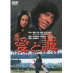愛と誠 [DVD]