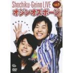 松竹芸能LIVE Vol.5 オジンオズボーン 育ちざかりボー