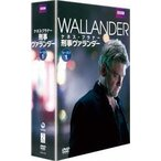 刑事ヴァランダー シーズン1 DVD-BOX [DVD]