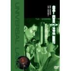 宇宙の法則 [DVD]