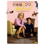 不機嫌なママにメルシィ!(DVD)