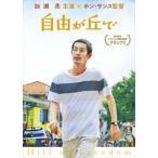 自由が丘で(DVD)